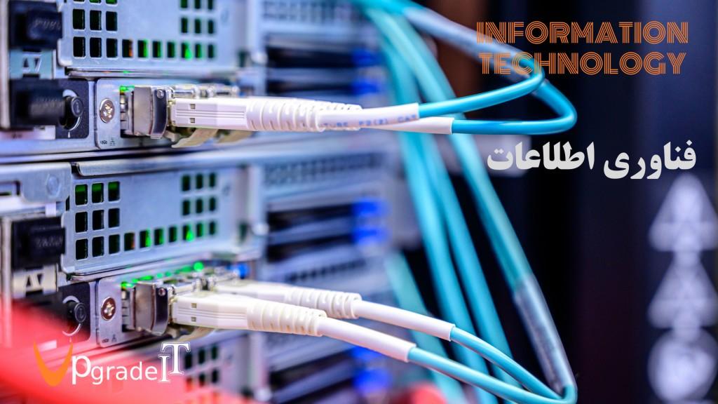 Read more about the article اهمیت آموزش دانش فناوری اطلاعات و اهداف سایت آپگریدیت